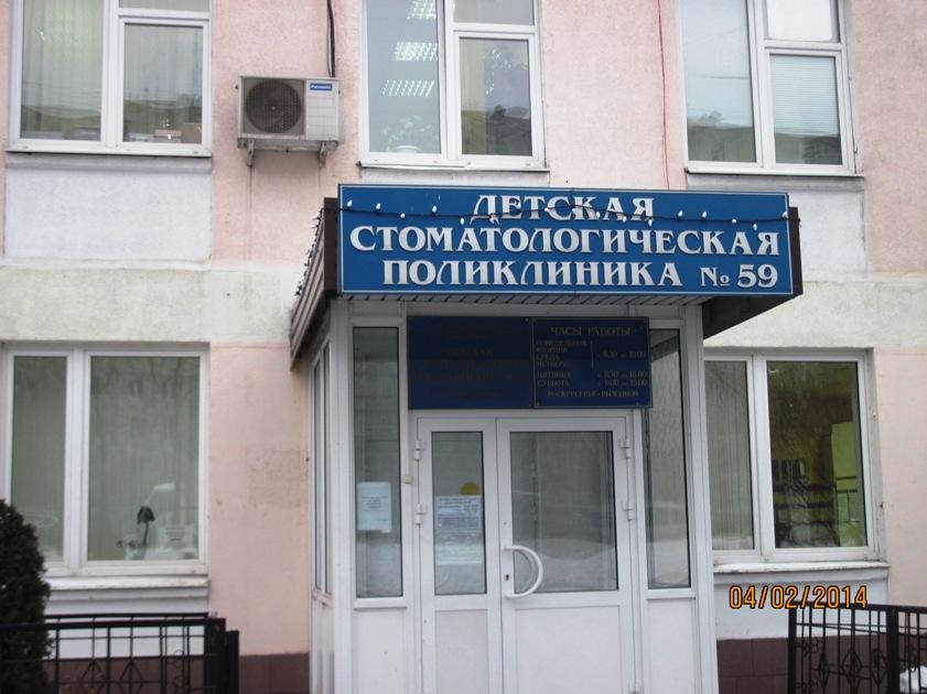 стоматологическая поликлиника 65 фото